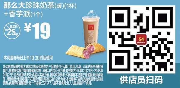S4 那么大珍珠奶茶(暖)1杯+香芋派1个 2018年1月凭麦当劳优惠券19元 省6元起