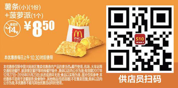 S10 薯条(小)1份+菠萝派1个 2018年1月凭麦当劳优惠券8.5元 省5.5元起
