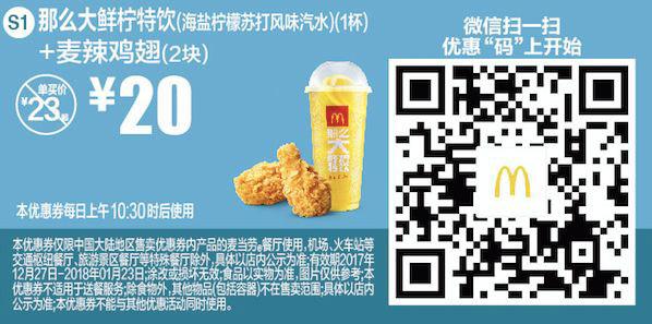 S1 微信优惠 那么大鲜柠特饮(海盐柠檬苏打风味汽水)1杯+麦辣鸡翅2块 2018年1月凭麦当劳优惠券20元 省3元起