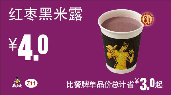 Z11 红枣黑米露 2017年11月12月2018年1月凭真功夫优惠券4元 省3元起