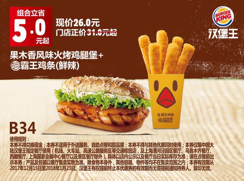 B34 果木香风味火烤鸡腿堡+霸王鸡条(鲜辣) 2017年12月2018年1月凭汉堡王优惠券26元