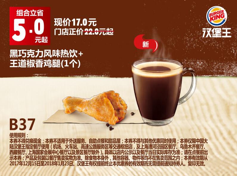 B37 黑巧克力风味热饮+王道椒香鸡腿1个 2017年12月2018年1月凭汉堡王优惠券17元