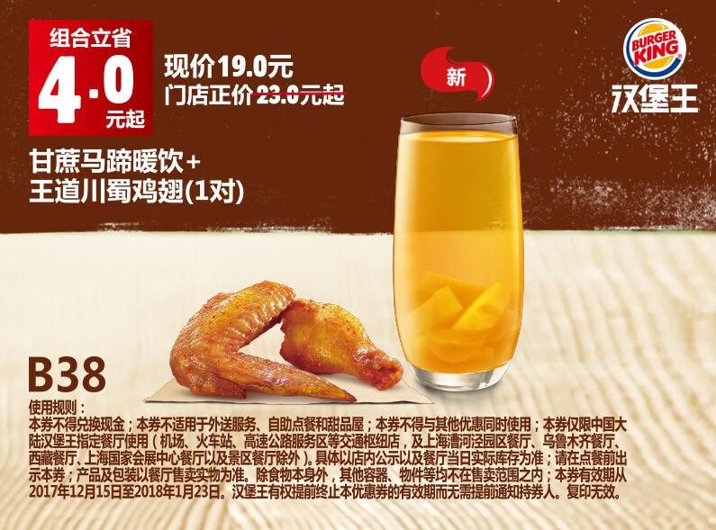 B38 甘蔗马蹄暖饮+王道川蜀鸡翅1对 2017年12月2018年1月凭汉堡王优惠券19元