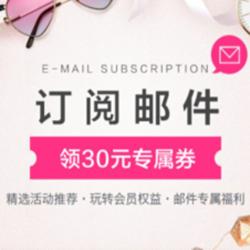 唯品会优惠券,30元邮件订阅用户专享优惠券