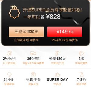 苏宁免费试用30天super会员专享,1张运费券