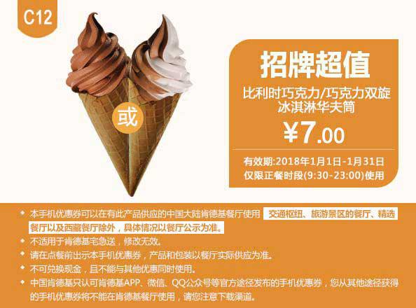 C12 比得时巧克力/巧克力双旋冰淇淋华夫筒 2018年1月凭肯德基优惠券7元