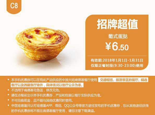 C8 葡式蛋挞 2018年1月凭肯德基优惠券6.5元