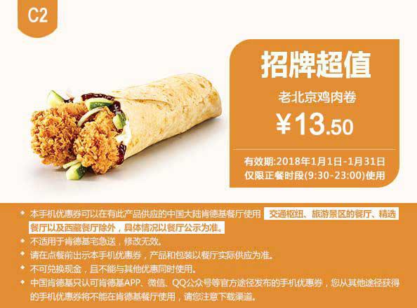 C2 老北京鸡肉卷 2018年1月凭肯德基优惠券13.5元