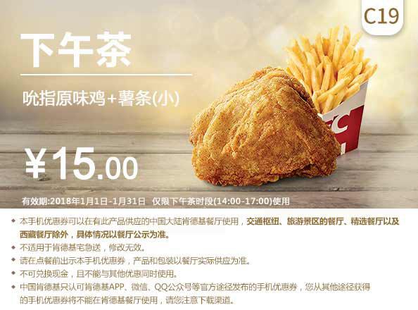 C19 下午茶 吮指原味鸡+薯条(小) 2018年1月凭肯德基优惠券15元