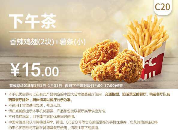 C20 下午茶 香辣鸡翅2块+薯条(小) 2018年1月凭肯德基优惠券15元
