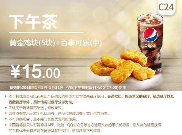 C24 下午茶 黄金鸡块5块+百事可乐(中) 2018年1月凭肯德基优惠券15元
