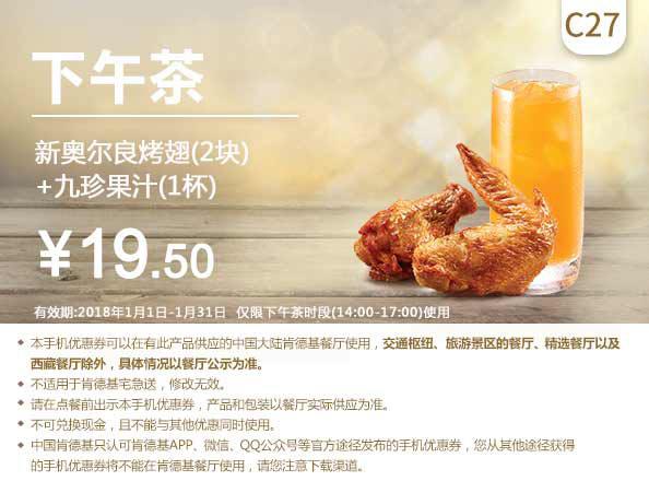 C27 下午茶 新奥尔良烤翅2块+九珍果汁1杯 2018年1月凭肯德基优惠券19.5元