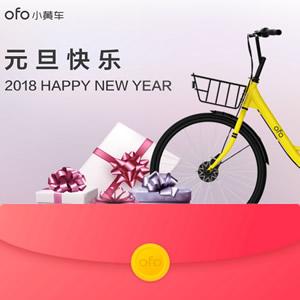 ofo小黄车1元骑行券,老用户6/8折券