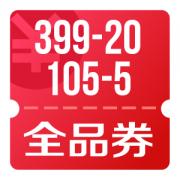 京东优惠券,免费领105-5、399-20全品券