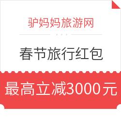 驴妈妈旅游网2018年优惠券,最高3000元优惠券