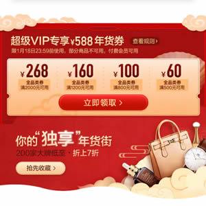 唯品会超级VIP专享,588元年货券