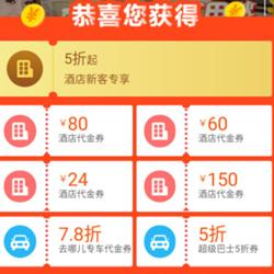 去哪儿春节神券秒杀,火车票最高立减50元