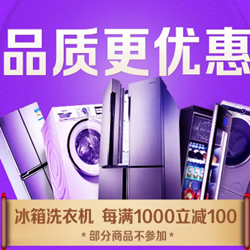 苏宁易购冰箱洗衣机促销活动