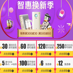 苏宁生活家电换新季,领5-30元优惠券