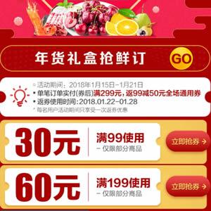 苏宁易购年货生鲜专场,满99-30/199-60元优惠券