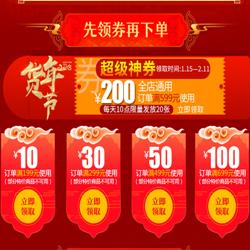 京东超市年货节神券汇总,抢618-300/199-100神券+各会场神券