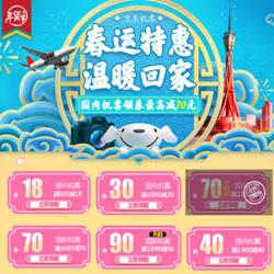 京东境内境外机票大促,国内最高减70/国际最高减90