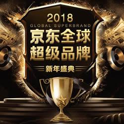 京东2018新年全球超级品牌盛典
