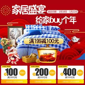 京东家居盛宴,100-400元优惠券