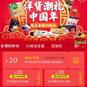 京东进口食品年货节,满199-20/299-30元优惠券