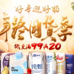 京东牛奶品类年终囤货季