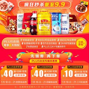 京东PLUS会员专享美食,10-150元优惠券