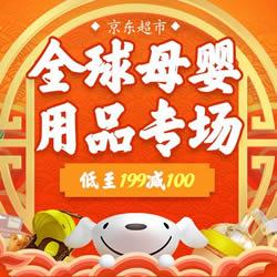 京东年货节全球母婴用品专场