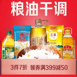 苏宁易购超市年货节粮油会场