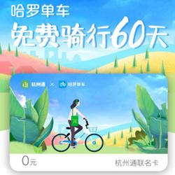 哈罗单车骑行卡,60天免费骑行卡