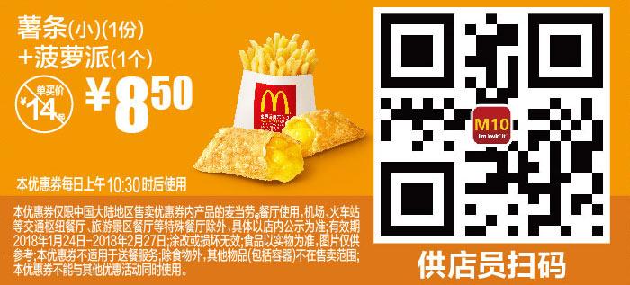 M10 薯条(小)1份+菠萝派1个 2018年1月2月凭麦当劳优惠券8.5元 省5.5元起