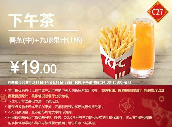 C27 下午茶 薯条(中)+九珍果汁1杯 2018年2月凭肯德基优惠券19元