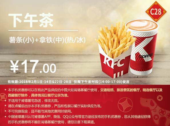 C28 下午茶 薯条(小)+拿铁(中)(热/冰) 2018年2月凭肯德基优惠券17元