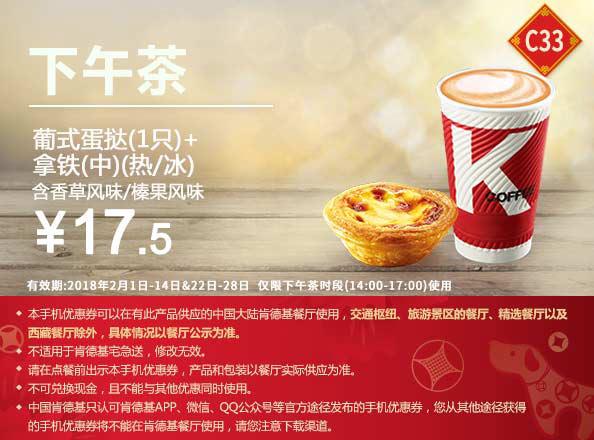 C33 下午茶 葡式蛋挞1只+拿铁(中)(热/冰)含香草风味/榛果风味 2018年2月凭肯德基优惠券17.5元