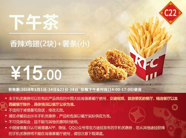 C22 下午茶 香辣鸡翅2块+小薯条 2018年2月凭肯德基优惠券15元
