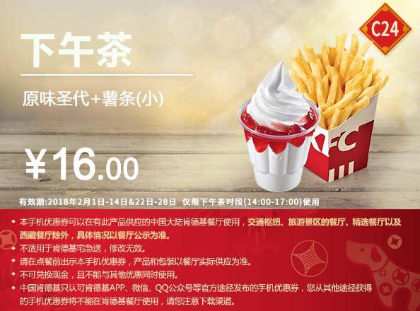 C24 下午茶 原味圣代+薯条(小) 2018年2月凭肯德基优惠券16元