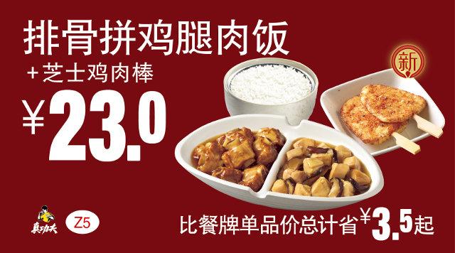 Z5 排骨拼鸡腿肉饭+芝士鸡肉棒 2018年1月2月3月凭真功夫优惠券23元 省3.5元起