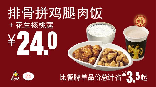 Z4 排骨拼鸡腿肉饭+花生核桃露 2018年1月2月3月凭真功夫优惠券24元 省3.5元起