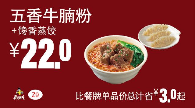 Z9 五香牛腩粉+馋香蒸饺 2018年1月2月3月凭真功夫优惠券22元 省3元起