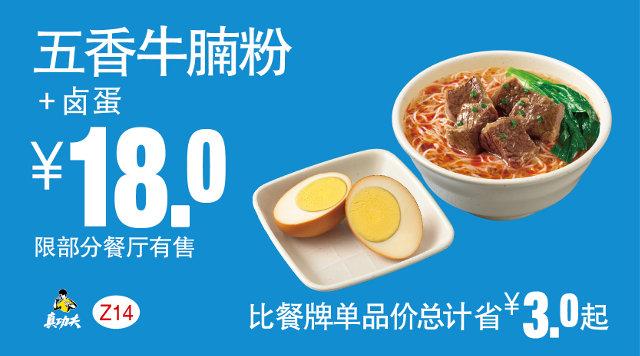 Z14 下午茶 五香牛腩粉+卤蛋 2018年1月2月3月凭真功夫优惠券18元 省3元起