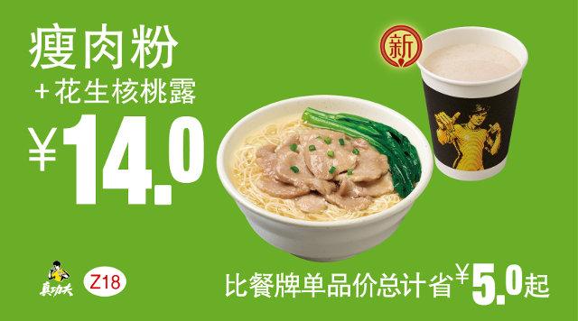 Z18 早餐  瘦肉粉+花生核桃露2018年1月2月3月凭真功夫优惠券14元 省5元起