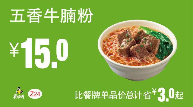 Z24 早餐 五香牛腩粉 2018年1月2月3月凭真功夫优惠券15元 省3元起