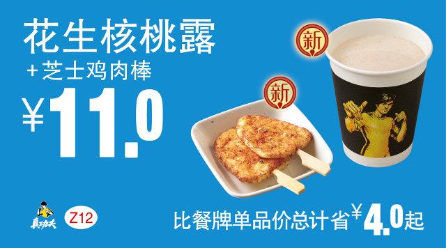 Z12 下午茶 花生核桃露+芝士鸡肉棒 2018年1月2月3月凭真功夫优惠券11元 省4元起