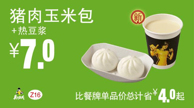 Z16 早餐 猪肉玉米包+热豆浆 2018年1月2月3月凭真功夫优惠券7元 省4元起