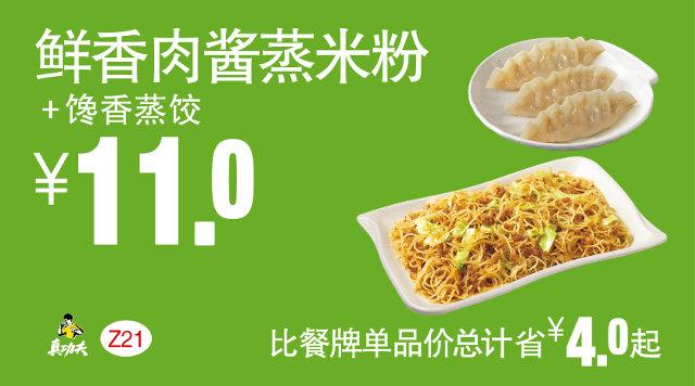 Z21 早餐 鲜香肉酱蒸米粉+馋香蒸饺 2018年1月2月3月凭真功夫优惠券11元 省4元起