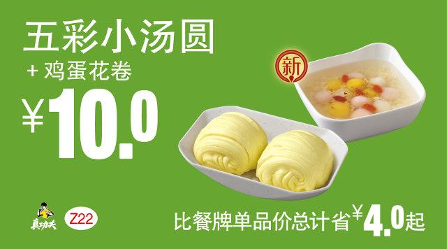 Z22 早餐 五彩小汤圆+鸡蛋花卷 2018年1月2月3月凭真功夫优惠券10元 省4元起
